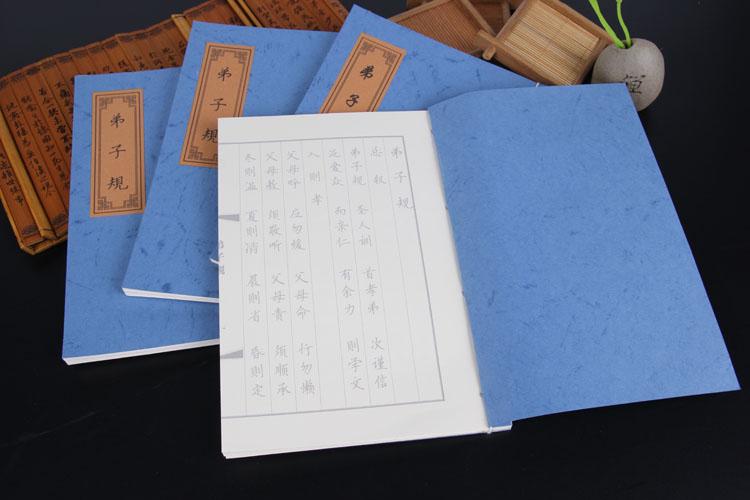 真本原数码图文-古书临摹本准备上线